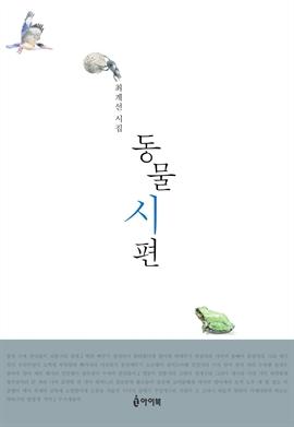 도서 이미지 - 동물시편