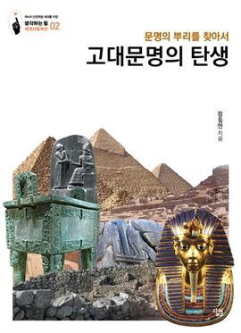 도서 이미지 - 생각하는 힘' 시리즈 세계사컬렉션2-고대문명의 탄생: 문명의 뿌리를 찾아서
