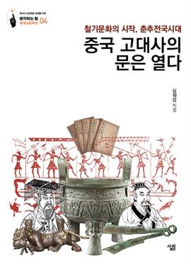 도서 이미지 - 생각하는 힘' 시리즈 세계사컬렉션4-중국 고대사의 문을 열다: 철기문화의 시작, 춘추전국 시대