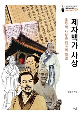 도서 이미지 - 생각하는 힘' 시리즈 세계사컬렉션5-제자백가 사상: 춘추의 사상과 전국의 패권