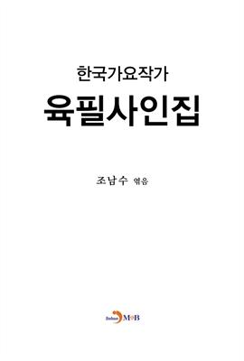 도서 이미지 - 한국가요작가 육필사인집