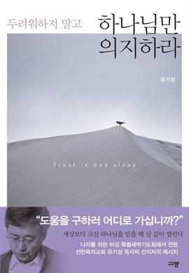 도서 이미지 - 두려워하지 말고 하나님만 의지하라