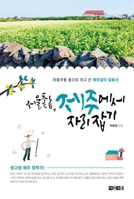 도서 이미지 - 서울 촌놈, 제주에서 자리 잡기