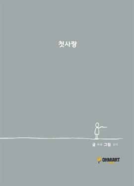 도서 이미지 - 첫사랑