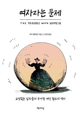 도서 이미지 - 여자라는 문제