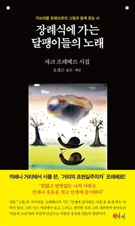 도서 이미지 - 장례식에 가는 달팽이들의 노래