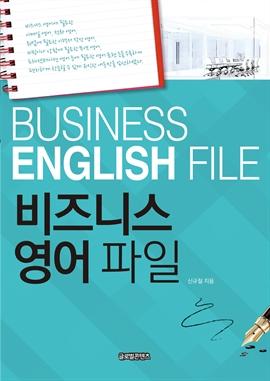 도서 이미지 - 비즈니스 영어 파일