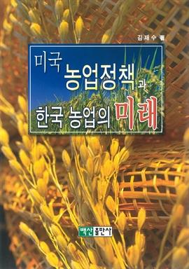 도서 이미지 - 미국 농업정책과 한국농업의 미래
