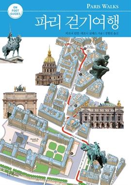 도서 이미지 - 파리 걷기여행
