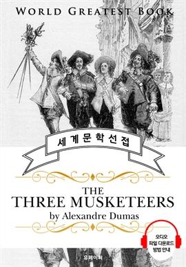 도서 이미지 - 삼총사 (The Three Musketeers) - 고품격 시청각 영문판