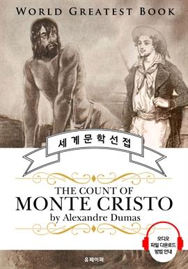 도서 이미지 - 몬테크리스토 백작 (The Count of Monte Cristo) - 고품격 시청각 영문판