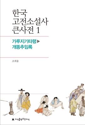 도서 이미지 - 한국 고전소설사 큰사전 1 가루지기타령-개똥추임록