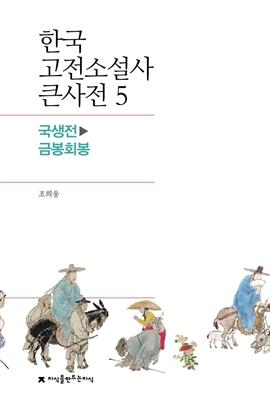 도서 이미지 - 한국 고전소설사 큰사전 5 국생전-금봉회봉