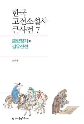 도서 이미지 - 한국 고전소설사 큰사전 7 금향정기-김유신전