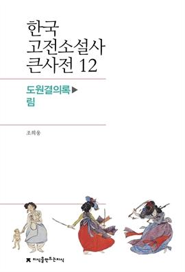 도서 이미지 - 한국 고전소설사 큰사전 12 도원결의록-림
