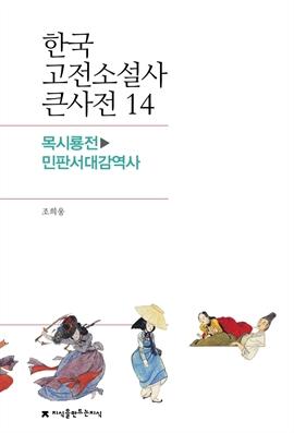 도서 이미지 - 한국 고전소설사 큰사전 14 목시룡전-민판서대감역사