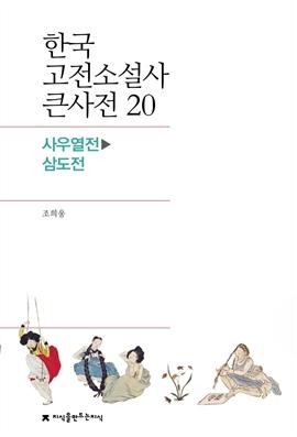 도서 이미지 - 한국 고전소설사 큰사전 20 사우열전-삼도전