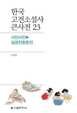 도서 이미지 - 한국 고전소설사 큰사전 23 서진사전-설공찬환혼전