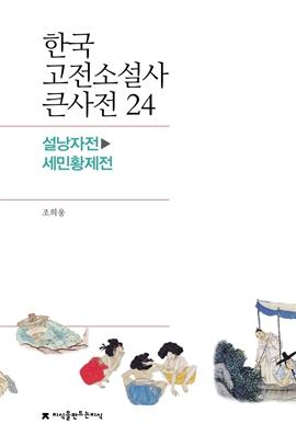 도서 이미지 - 한국 고전소설사 큰사전 24 설낭자전-세민황제전