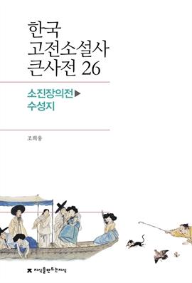 도서 이미지 - 한국 고전소설사 큰사전 26 소진장의전-수성지