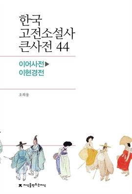 도서 이미지 - 한국 고전소설사 큰사전 44 이어사전-이현경전