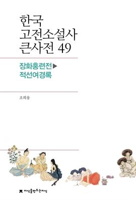 도서 이미지 - 한국 고전소설사 큰사전 49 장화홍련전-적선여경록