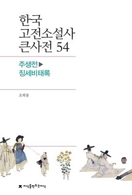 도서 이미지 - 한국 고전소설사 큰사전 54 주생전-징세비태록