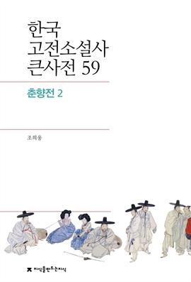 도서 이미지 - 한국 고전소설사 큰사전 59 춘향전 2