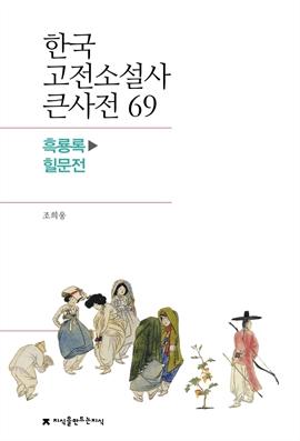 도서 이미지 - 한국 고전소설사 큰사전 69 흑룡록-힐문전
