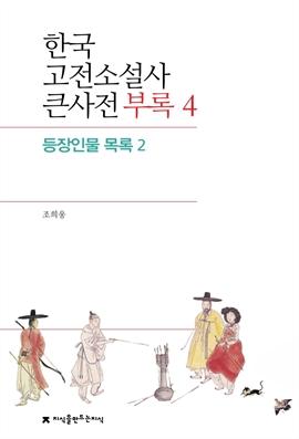 도서 이미지 - 한국 고전소설사 큰사전 부록 4 등장인물 목록 2