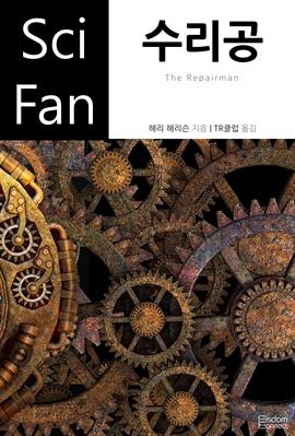 도서 이미지 - 〈SciFan 시리즈 105〉 수리공