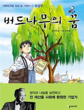 도서 이미지 - 버드나무의 꿈