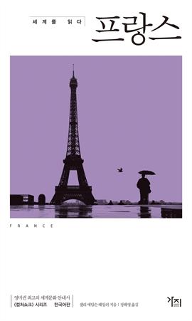 도서 이미지 - 세계를 읽다 프랑스