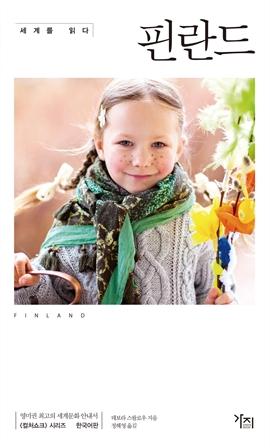 도서 이미지 - 세계를 읽다 핀란드