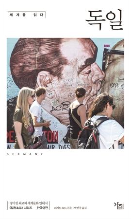 도서 이미지 - 세계를 읽다 독일
