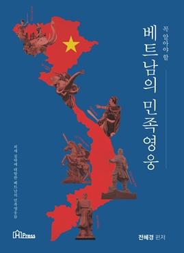 도서 이미지 - 꼭 알아야 할 베트남의 민족영웅