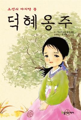 도서 이미지 - 조선의 마지막 꽃 덕혜옹주