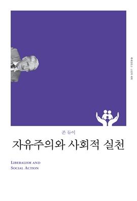 도서 이미지 - 자유주의와 사회적 실천 (개정판)