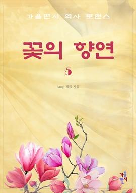 도서 이미지 - 꽃의 향연