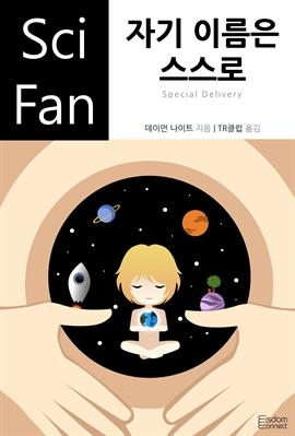 도서 이미지 - 〈SciFan 시리즈 107〉 자기 이름은 스스로