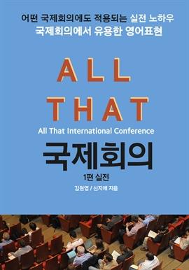 도서 이미지 - 올댓 국제회의1 (실전)