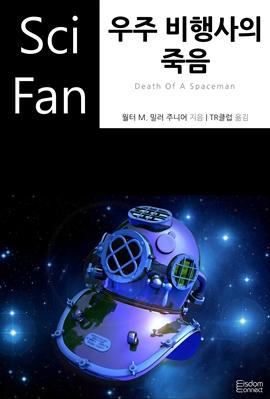 도서 이미지 - 〈SciFan 시리즈 109〉 우주 비행사의 죽음