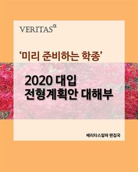 도서 이미지 - '미리 준비하는 학종' 2020 대입 전형계획안 대해부