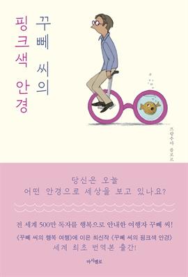 도서 이미지 - 꾸뻬 씨의 핑크색 안경
