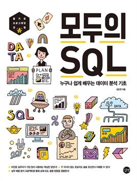 도서 이미지 - 모두의 SQL