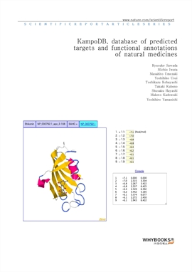 도서 이미지 - KampoDB, database of predicted targets and functional annotations of natural medicines
