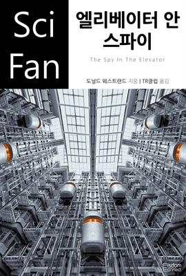 도서 이미지 - 〈SciFan 시리즈 112〉 엘리베이터 안 스파이