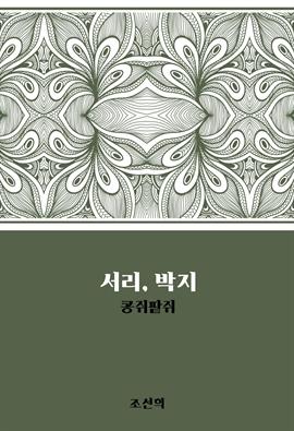 도서 이미지 - 서리, 박지 : 콩쥐팥쥐
