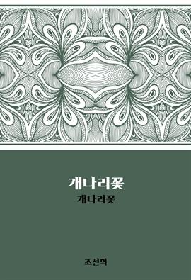도서 이미지 - 개나리꽃 : 개나리꽃
