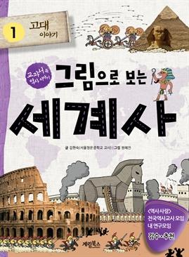 도서 이미지 - 그림으로 보는 세계사 1 : 고대 이야기